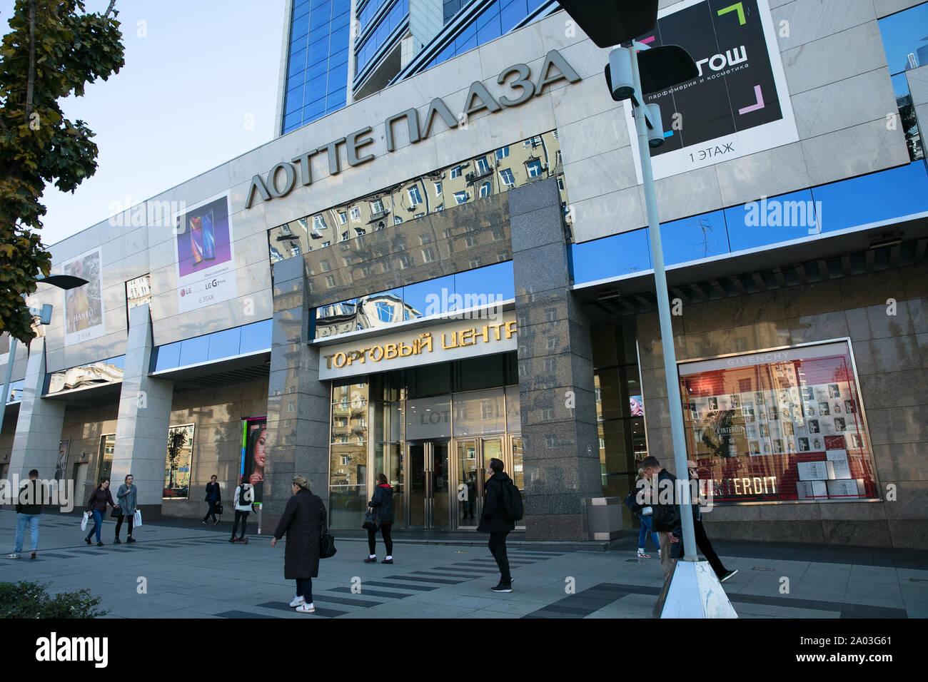 Lotte Plaza Trade Center Near Arbat Street Stock Photo Alamy Lotte plaza korean supermarkets in md & va. alamy