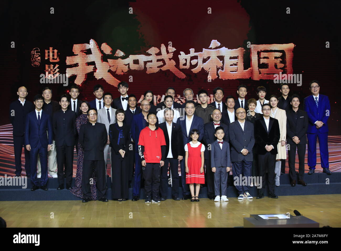 Cast Of The Movie My People My Country Which Is Produced As A Gift Of 70th National Day Of Prc At The Premiere In Beijing China 19 September 2019 Stock Photo Alamy