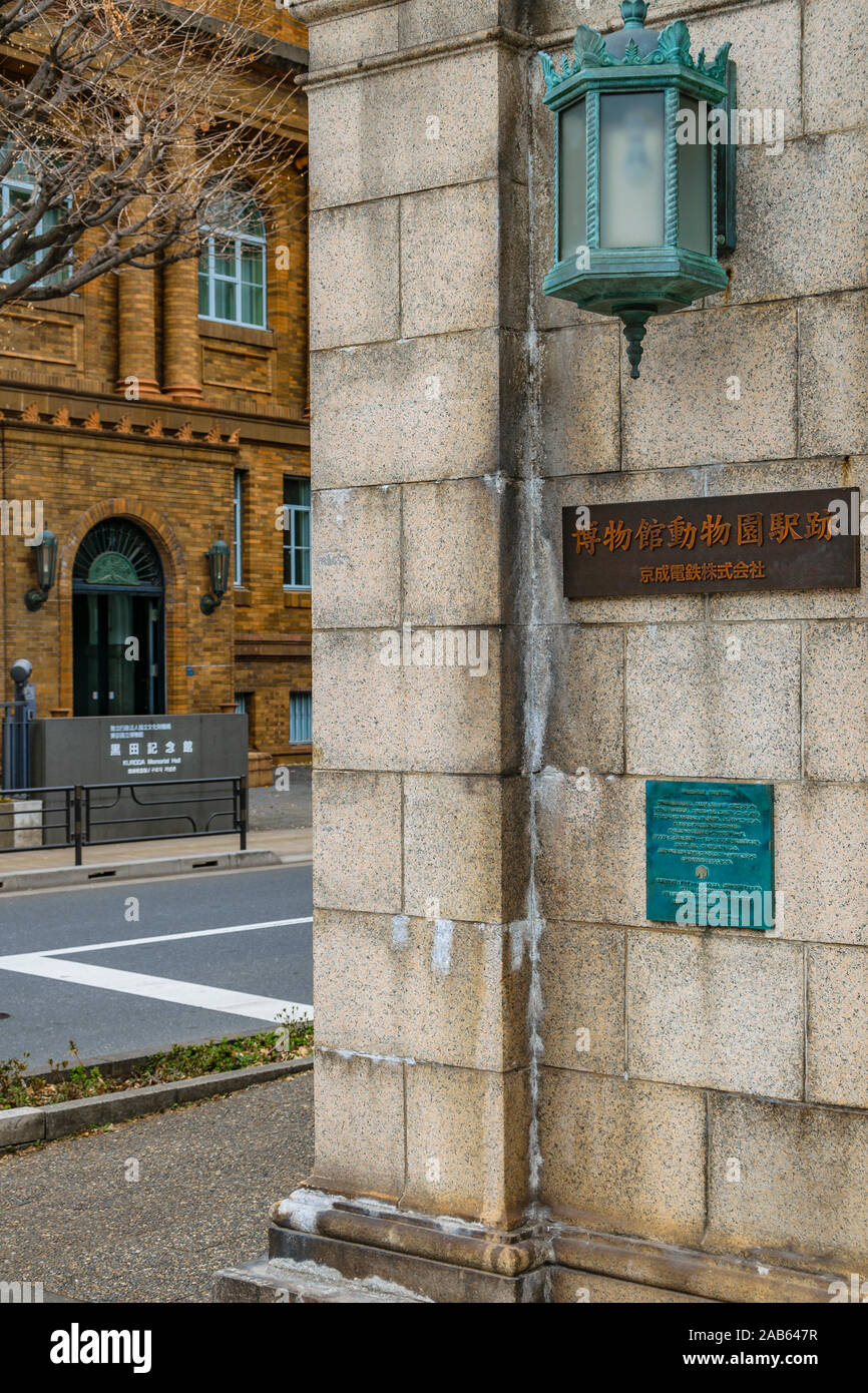 Exterior detail view of keisei electric railway old museum, ueno district, tokyo, japan Stock Photo