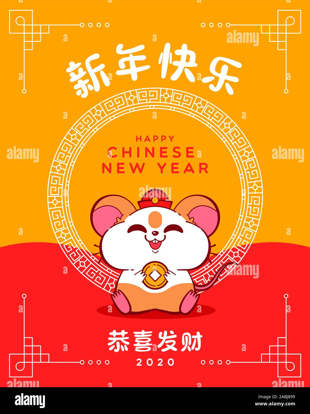 Chinese New year 2020 greeting card illustration of funny ...