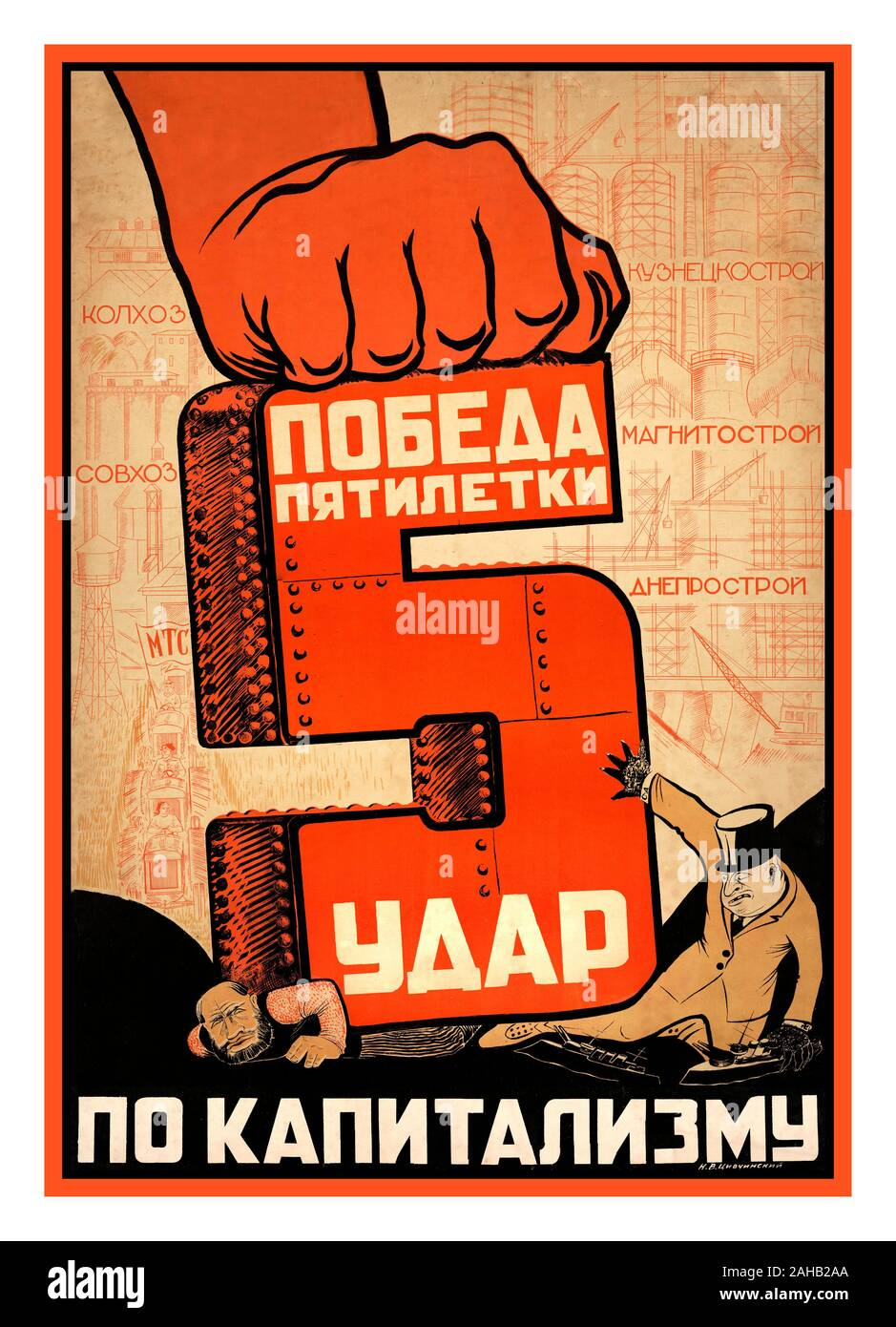 Smite The Lazy Worker Vintage Russian Propaganda Poster
