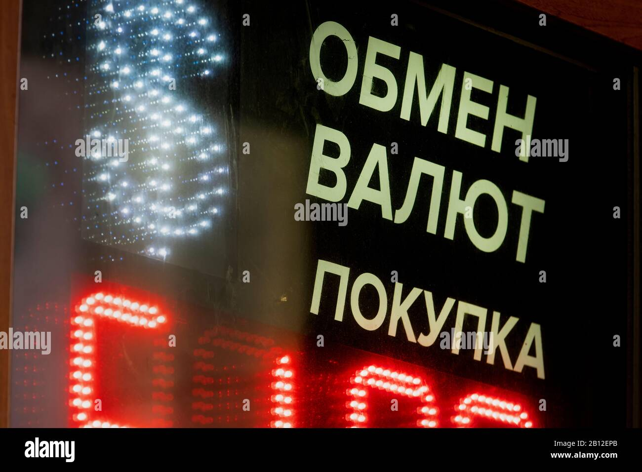 """American dollar sign and the Russian inscription """"Currency exchange, purchase"""" on the board of the exchange office with the rates of convertible currencies in central Moscow, Russia Stock Photo"""