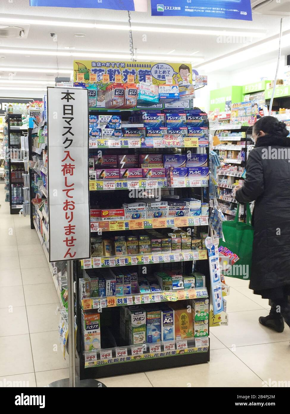 Spreading Coronavirus Covid 19 Has Caused Shortage Of Face Mask In Japan The Bulletin Board Saids Masks Are Not In Stock Stock Photo Alamy