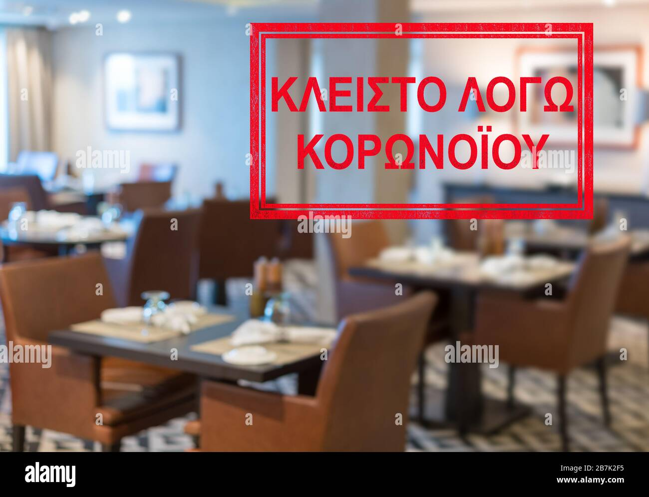 Language Greece High Resolution Stock Photography And Images Alamy