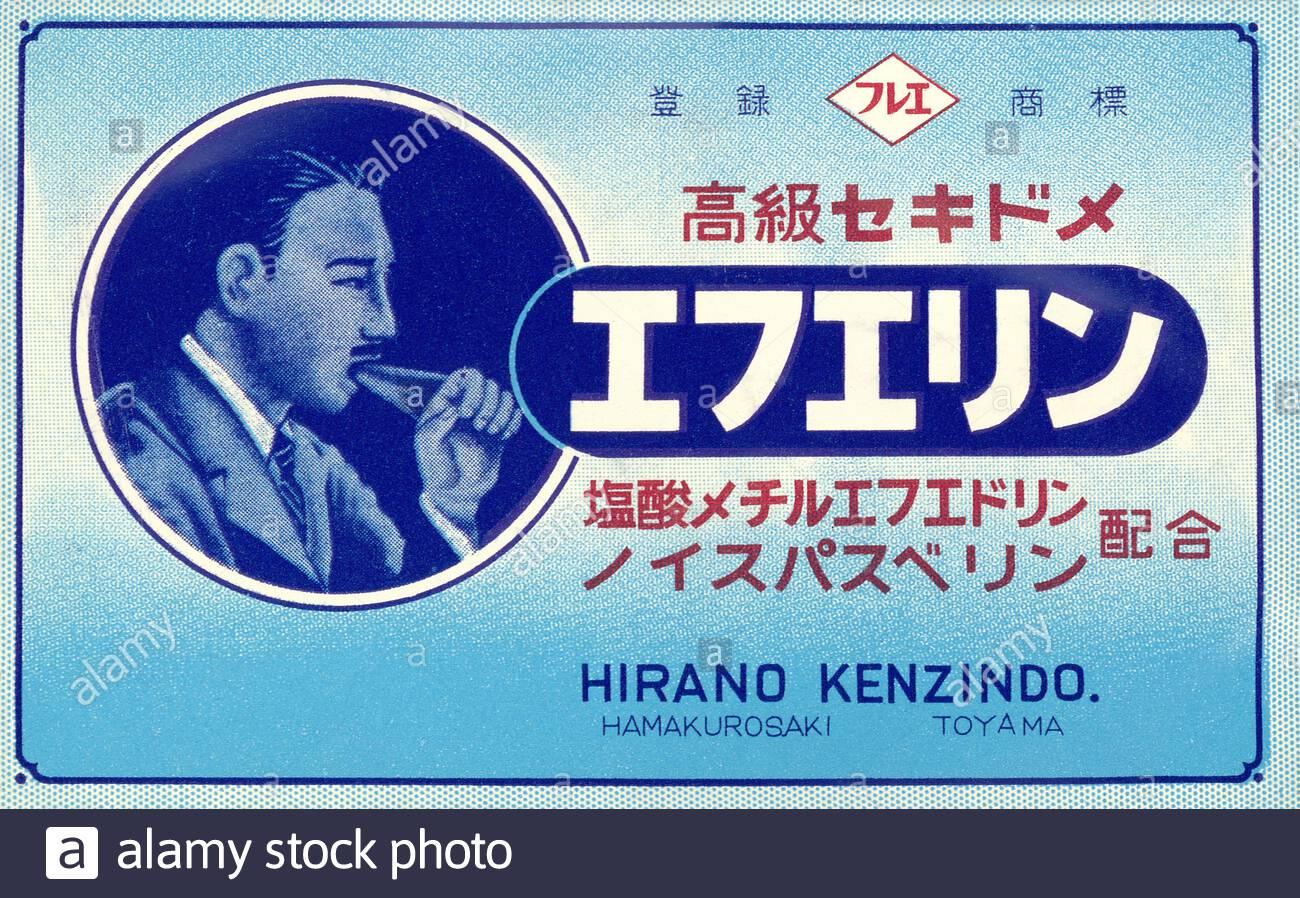 Medizin medicine drugs Japan Japanese Erkältung flu vintage retro alt old Verpackung package packaging Grippe Pille pill cold Husten cough blau blue Stock Photo