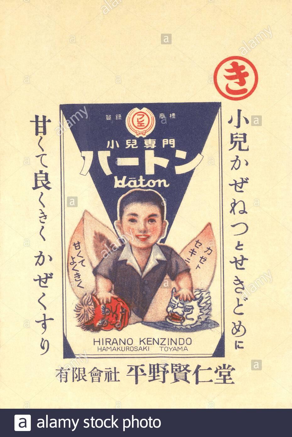 Medizin medicine drugs Japan Japanese Erkältung flu vintage retro alt old Verpackung package packaging Grippe Pille pill cold Husten Kind Kinder süß Stock Photo