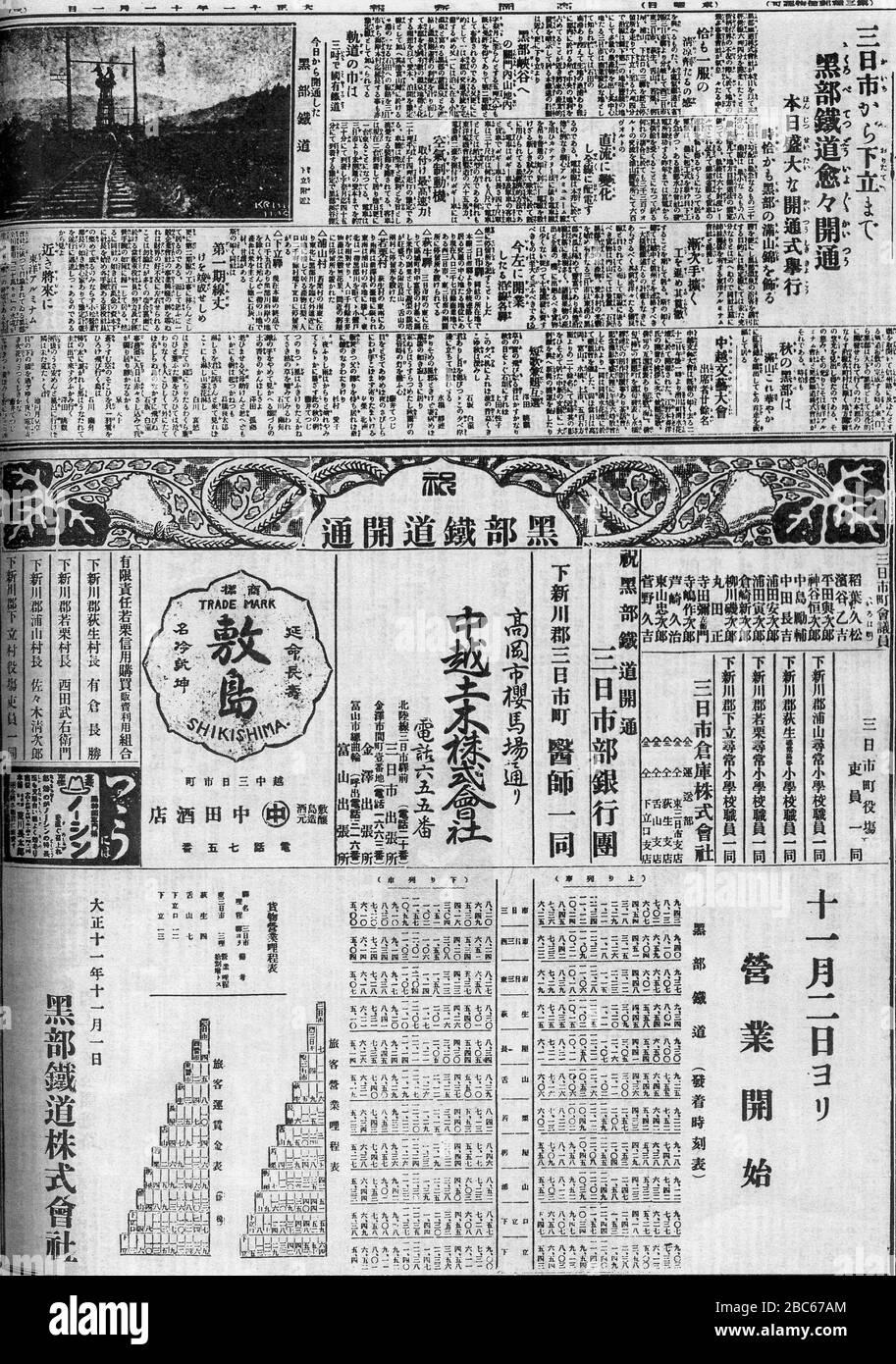 日本語: 黒部鉄道三日市 - 下立間が開業した旨を報ずる新聞記事; 1922 ...