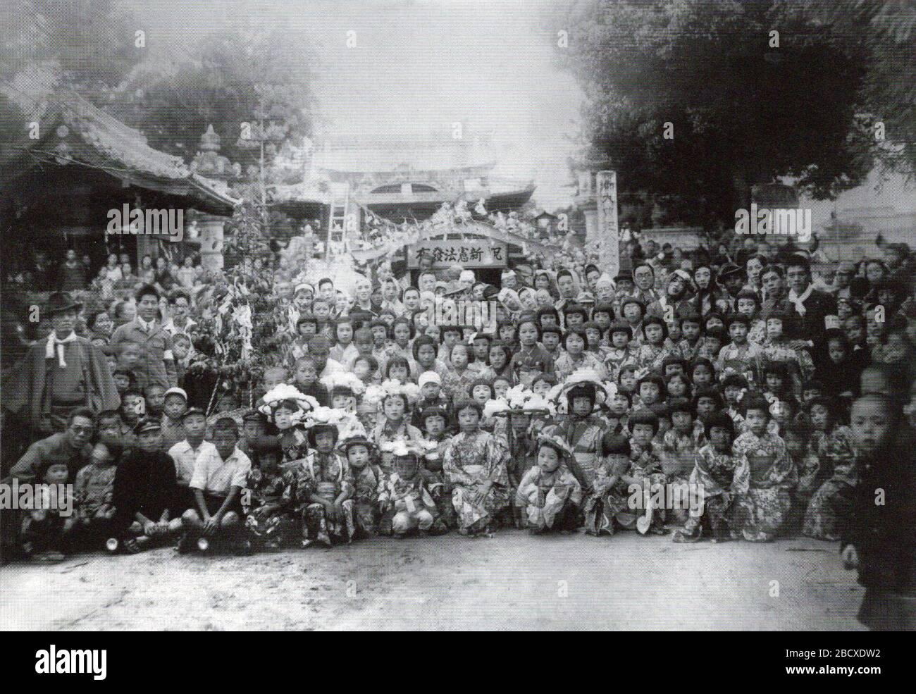 日本語: 井田八幡宮(岡崎市井田町)。日本国憲法公布を祝う記念写真 ...