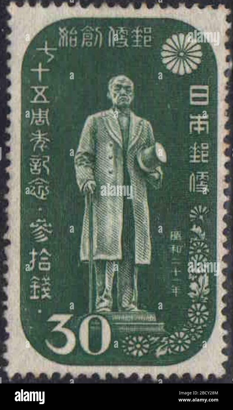 日本語: 1946年(昭和21年)に発行された郵便事業創始75周年記念切手の ...