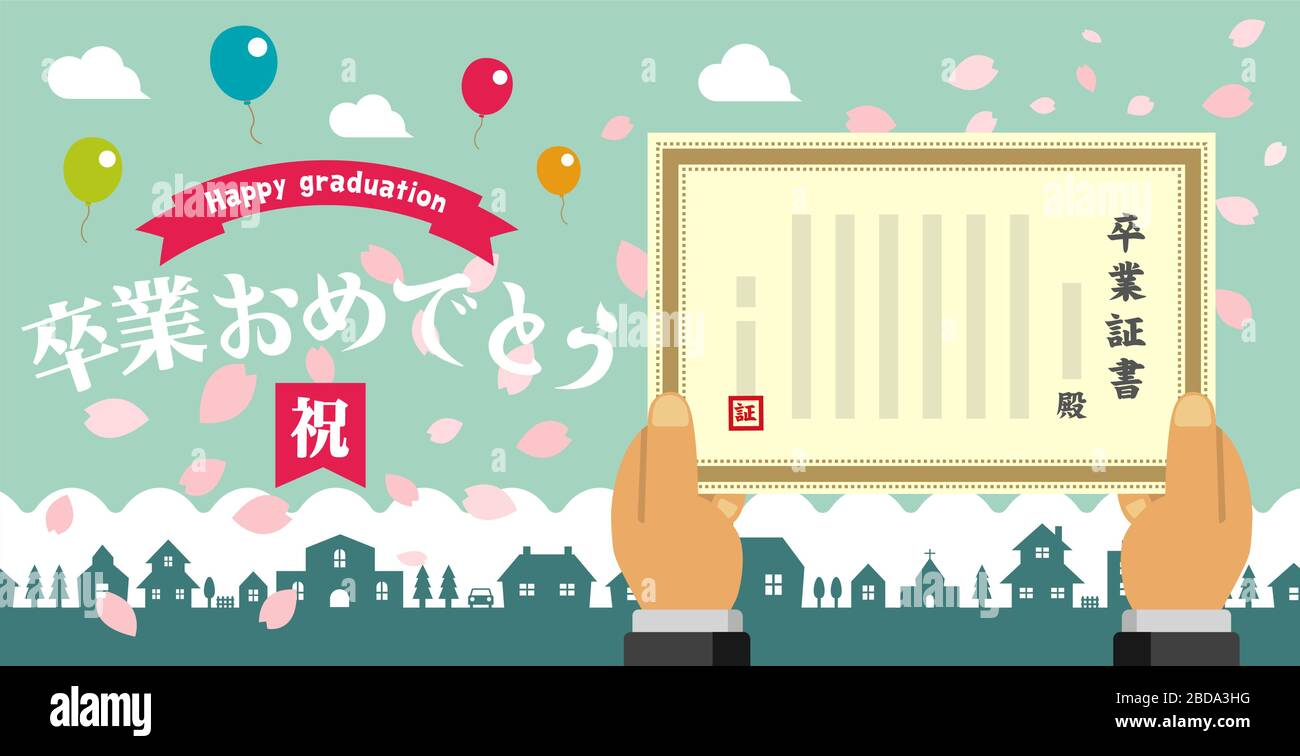 Congratulations On Your Graduation Vector Banner Illustration Japanese Stock Vector Image Art Alamy