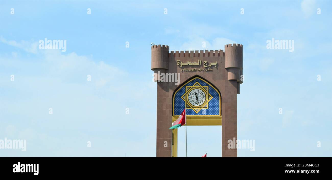 "Clock Tower (Burj Al Sahwa) an iconic landmark. Al Sahwa Clock Tower ""Burj Al Sahwa"". Muscat, Sultanate Of Oman.Oman highway roads. oman city road. Stock Photo"