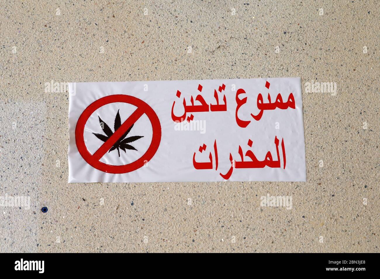 ممنوع التدخين المخدرات