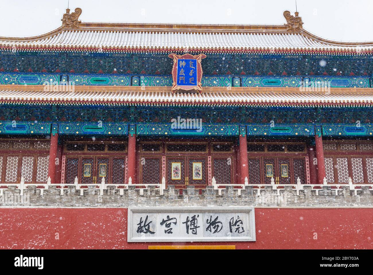 Shenwumen - Gate of Divine Prowess also called Gate of Divine Might - northern gate of Forbidden City palace complex in Beijing, China Stock Photo
