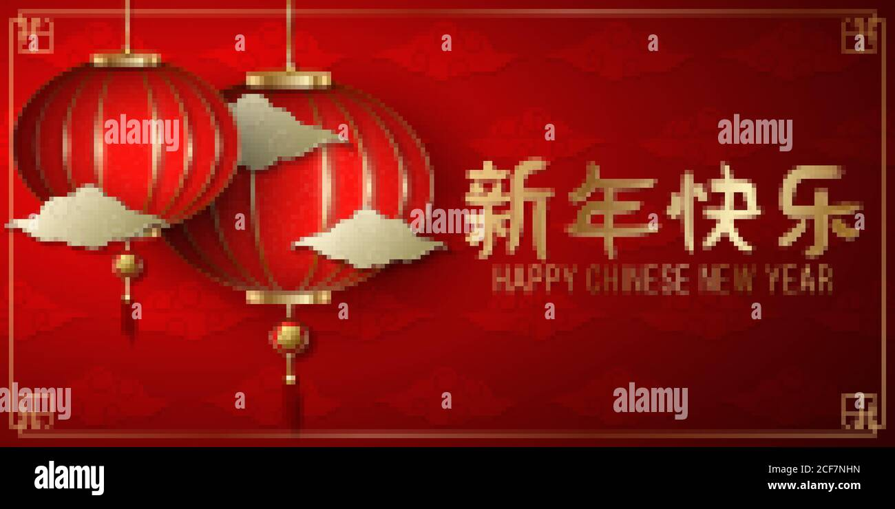 Happy Chinese New Year banner. Hanging traditional realistic red lantern with glitter and clouds in frame. Golden hieroglyph. Festive greeting card. V Stock Vector
