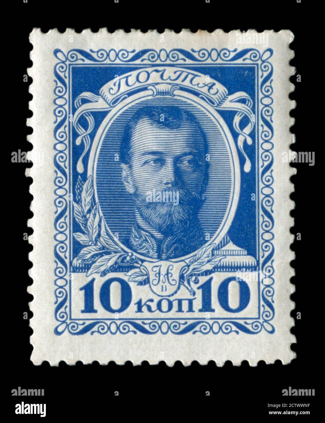 Russian historical postage stamp: 300th anniversary of the house of Romanov. Tsarist dynasty of the Russian Empire, emperor Nicholas II,1613-1913 Stock Photo