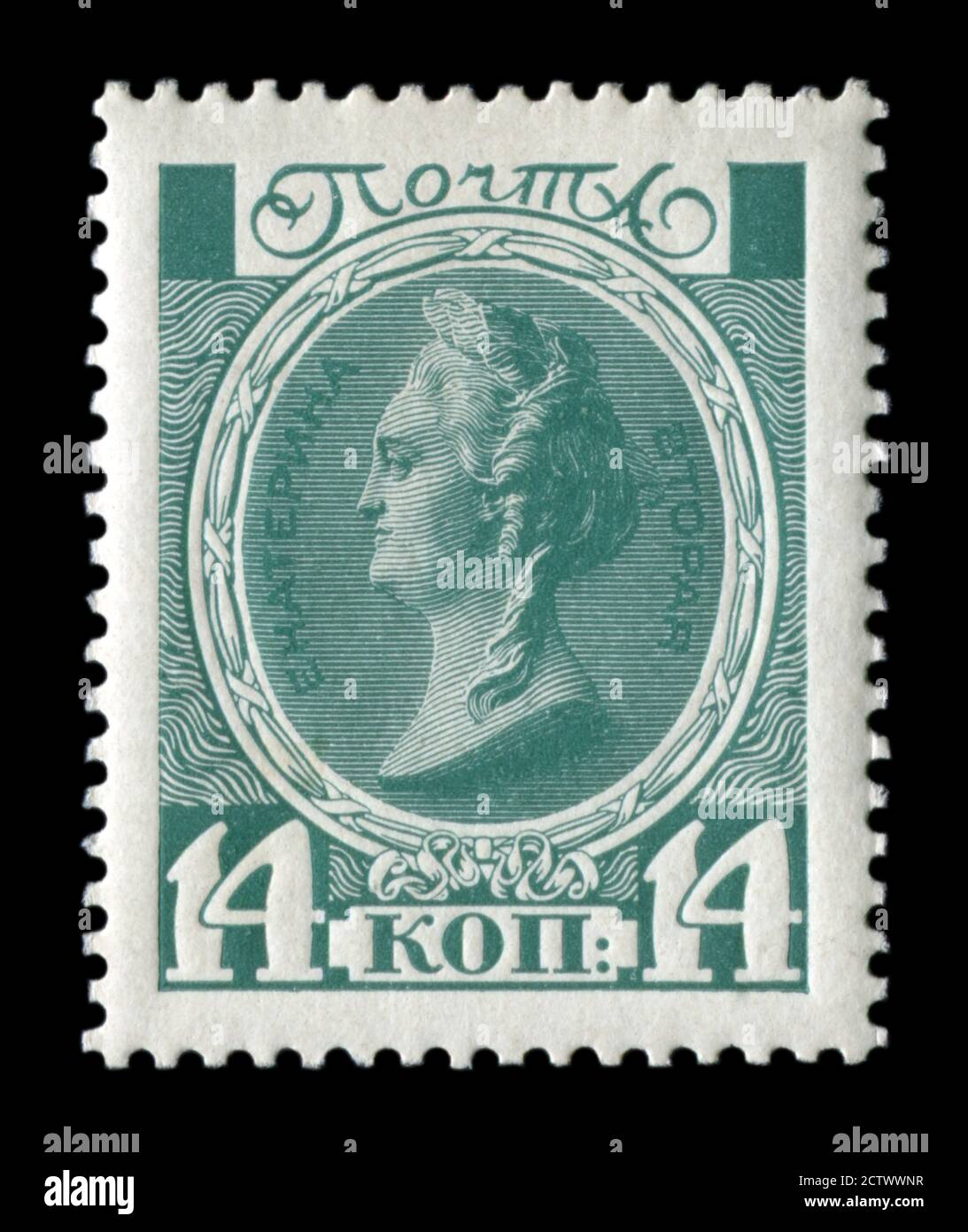 Russian historical postage stamp: 300th anniversary of the house of Romanov. Tsarist dynasty of the Russian Empire, Catherine the Great, 1613-1913 Stock Photo