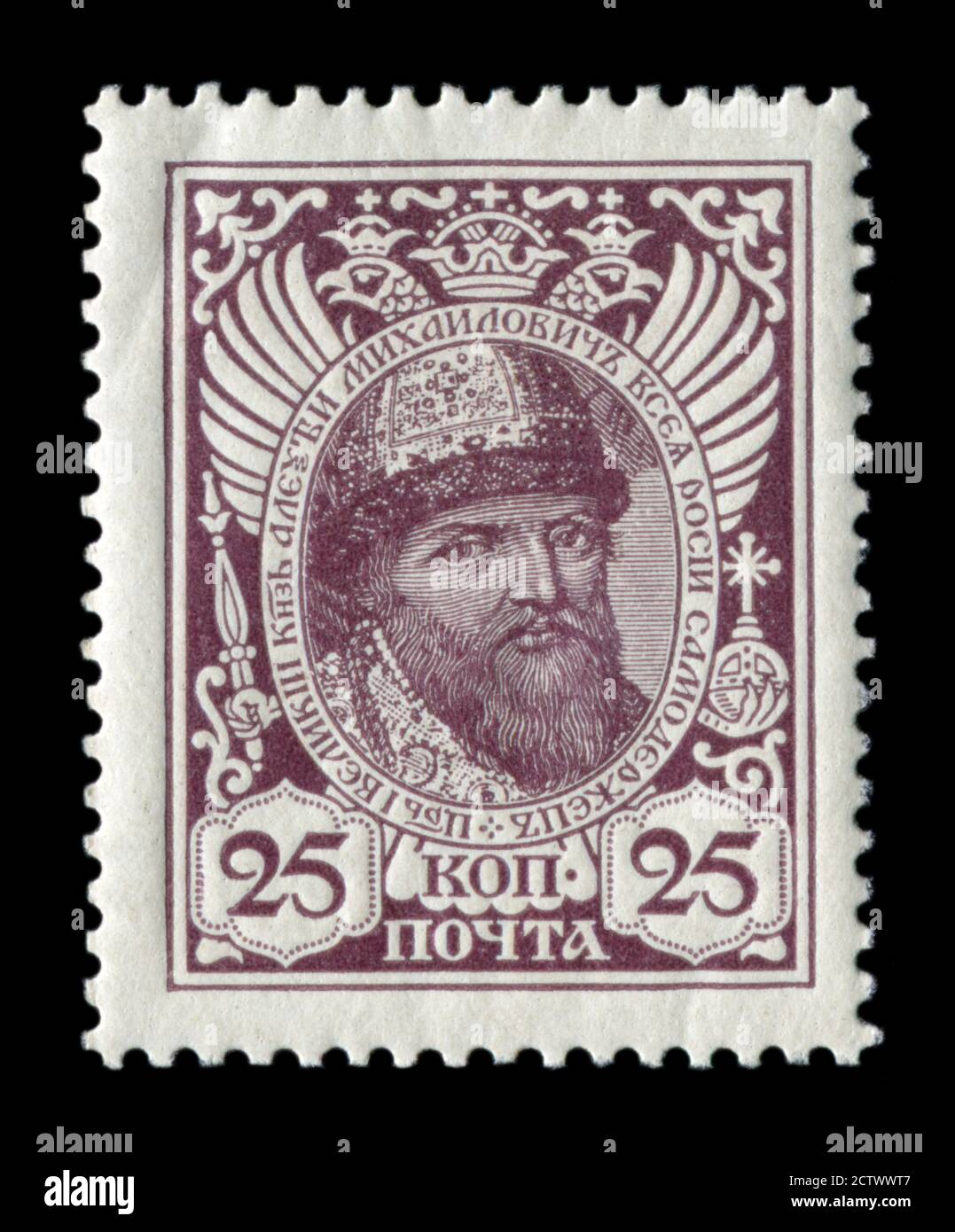 Russian historical postage stamp: 300th anniversary of the house of Romanov. Tsarist dynasty of the Russian Empire, Tsar Alexis, Russia, 1613-1913 Stock Photo