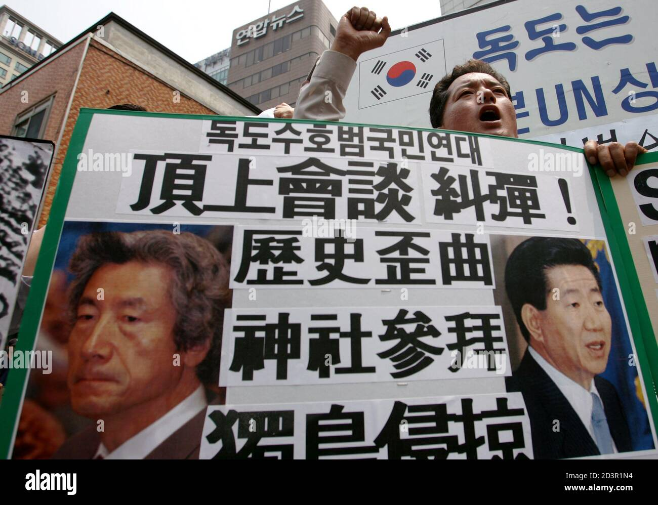 "A South Korean protester shouts slogans at an anti-Japan rally in Seoul June 21, 2005. Koizumi left South Korea on Tuesday with little to show from talks with South Korean President Roh Moo-hyun that newspapers in both countries criticised as disappointing and one called ""gloomy"". The slogan reads: ""Opposed to the summit, distortion of history in school textbooks and visits to the shrine"". REUTERS/Kim Kyung-Hoon  KKH/CCK Stock Photo"