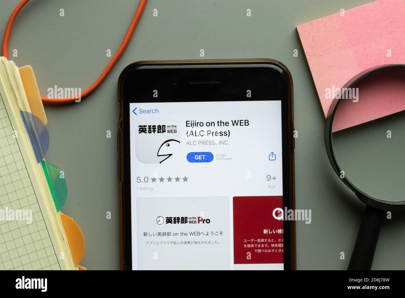 Web the 英 郎 on 辞