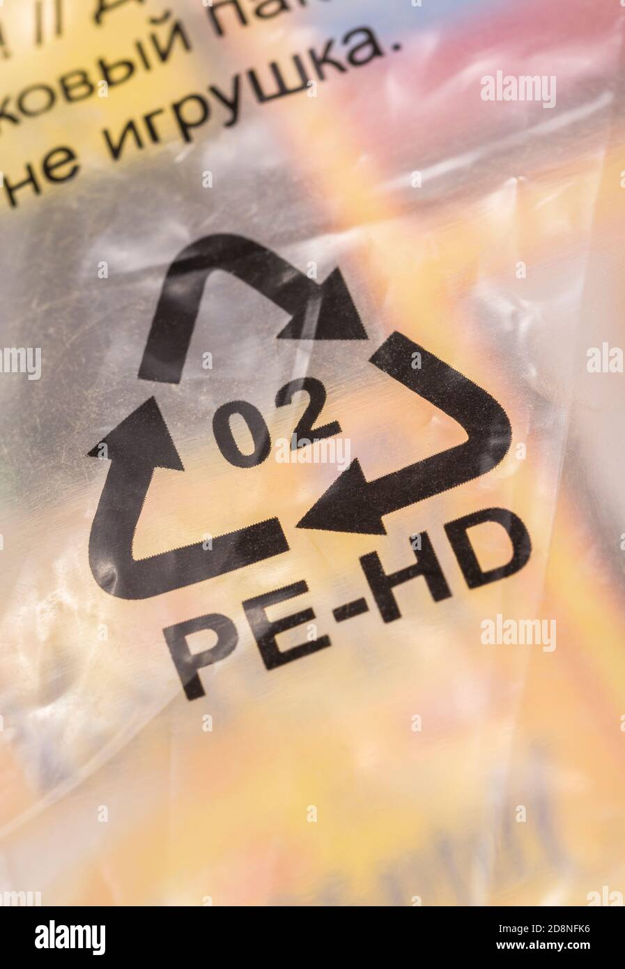 Macro close-up shot of plastic resin code / Resin Identification Code for High-density polyethylene / HDPE on plastic packaging. For plastic recycling Stock Photo