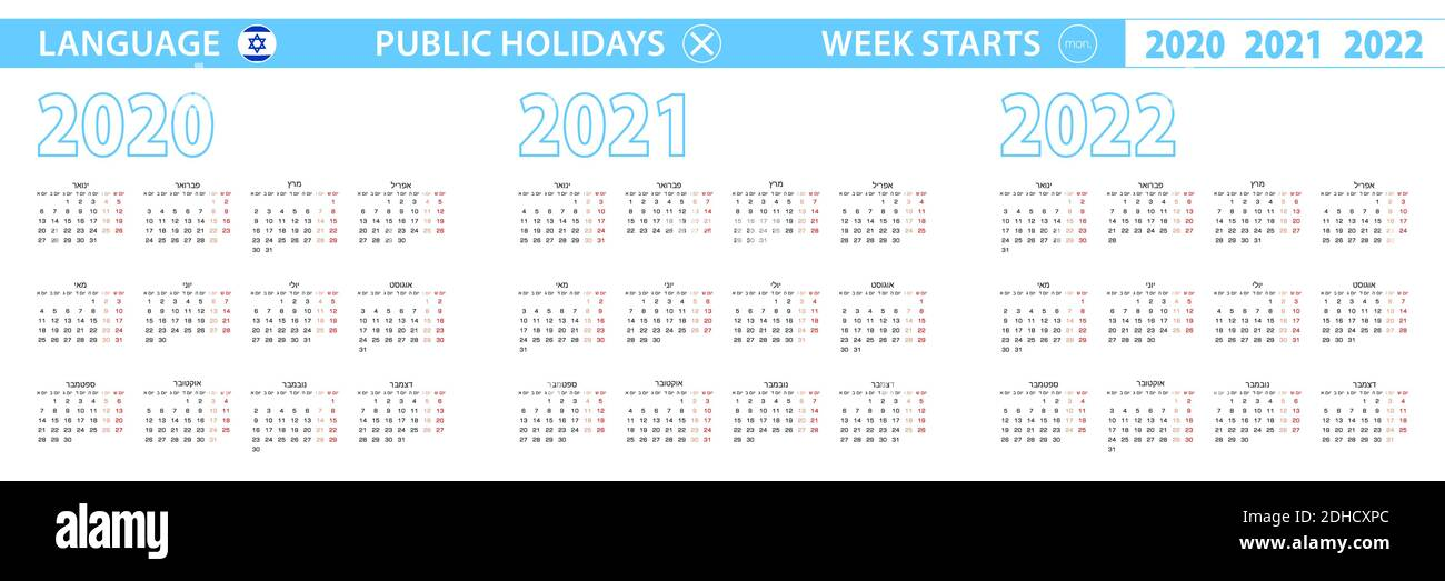 Hebrew Calendar 2022.Simple Calendar Template In Hebrew For 2020 2021 2022 Years Week Starts From Monday Vector Illustration Stock Vector Image Art Alamy