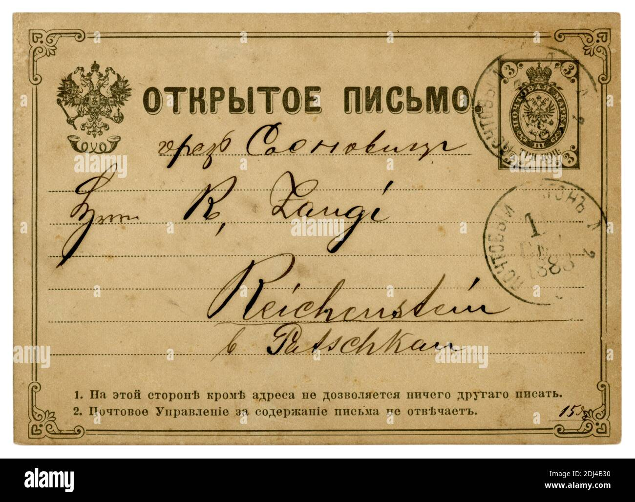 Russian historical postal card with double-headed eagle, Imprinted postage stamp, postmark of the mail car, letter to Patschkau, German Empire, 1883 Stock Photo