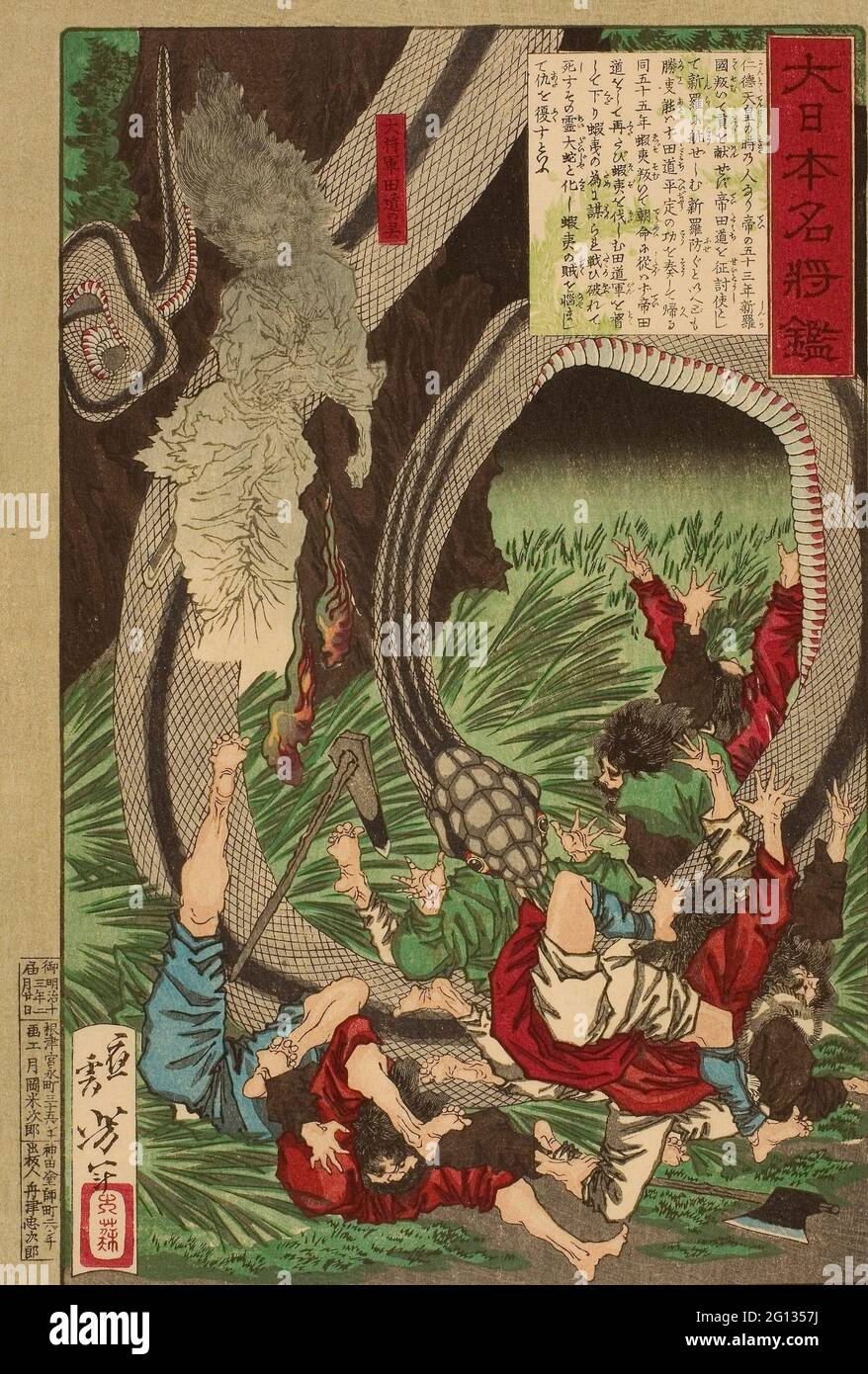 Author: Tsukioka Yoshitoshi. The Ghost of the Great General Tamichi (Daishogun Tamichi no rei), from the series - - A Mirror of Famous Japanese Stock Photo