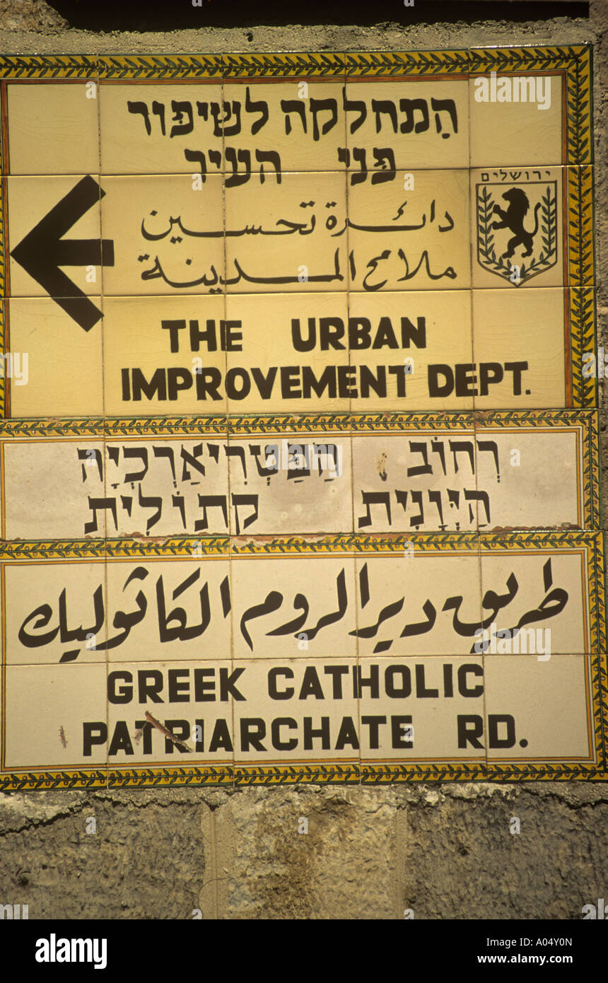 Street sign in five different languages in Jerusalem - Stock Image
