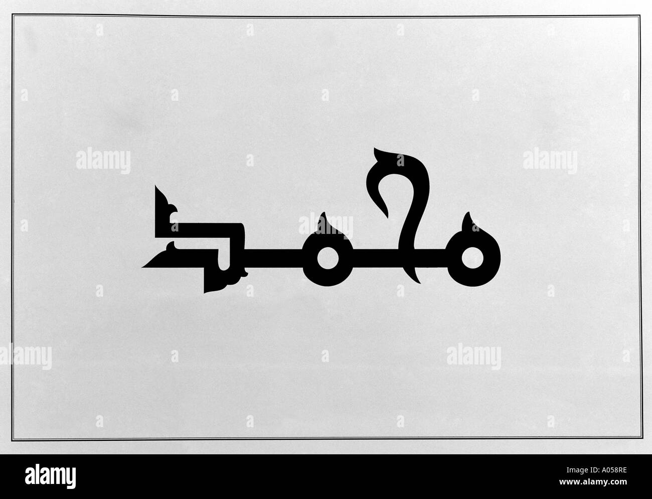 Islamic Calligraphy Muhammad Stock Photos Image