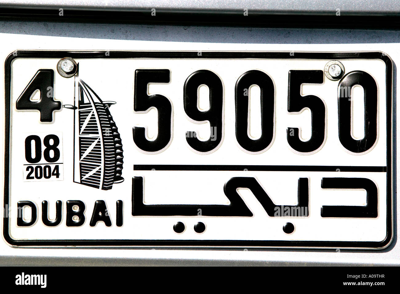 VAE Autokennzeichen Registration Number from Dubai - Stock Image