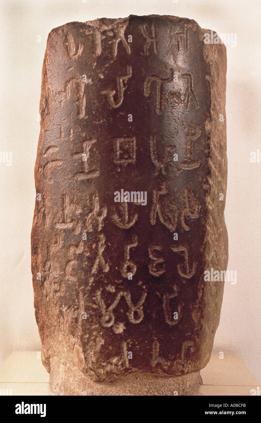 A.I. Amaravati, Ashoka Pillar with Inscription. India - Stock Image