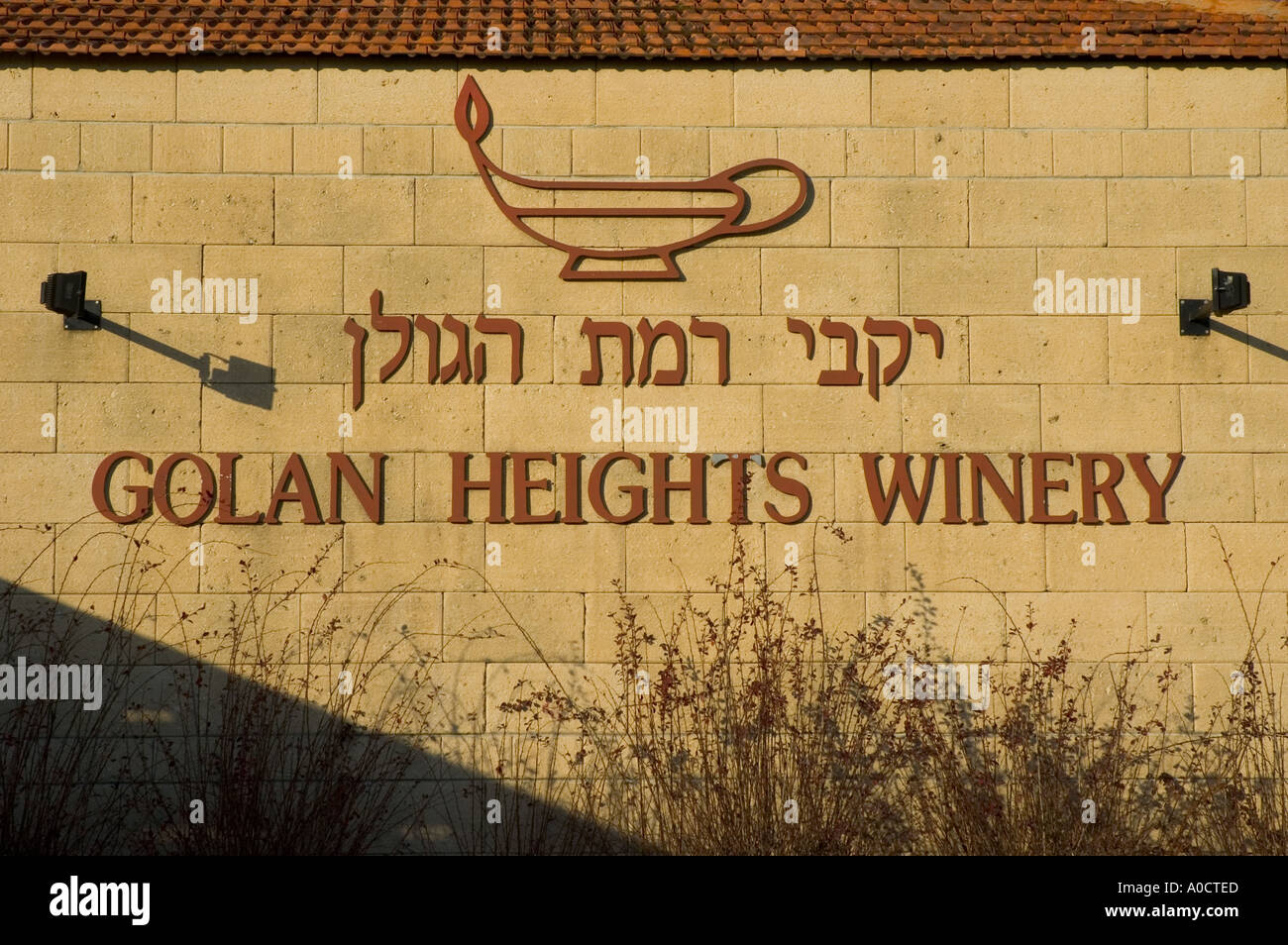 Golan Heights Israel Winery Stock Photos & Golan Heights Israel ...