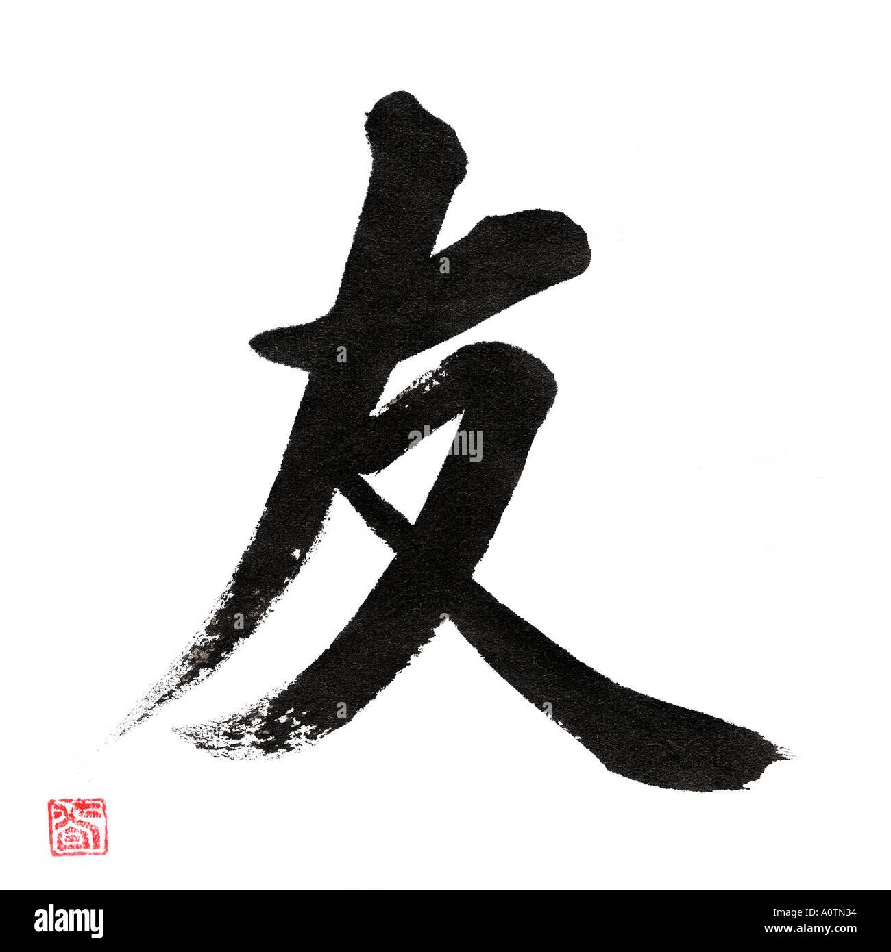 Japanese Art Stock Photos & Japanese Art Stock Images - Alamy