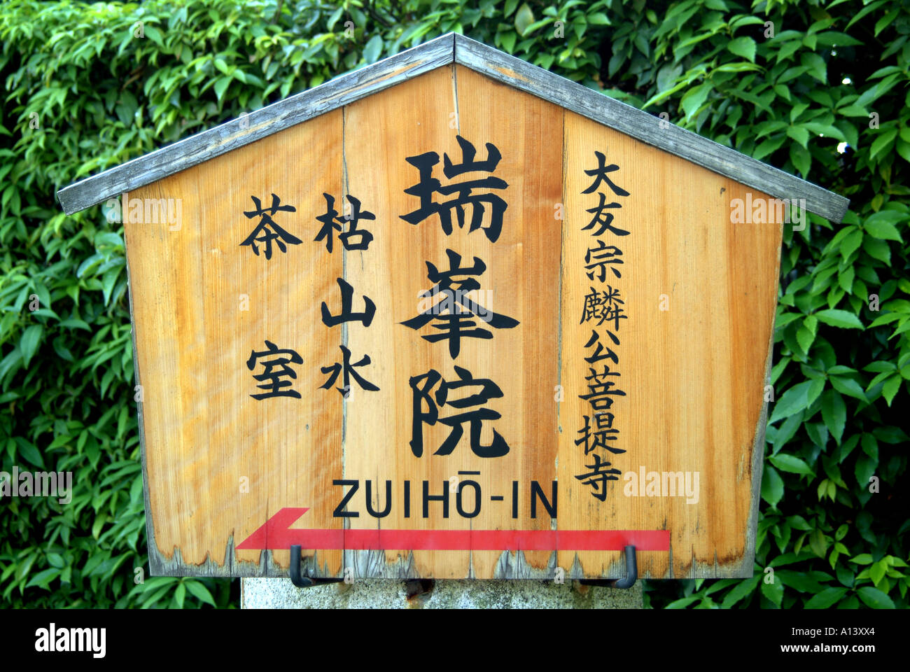 Zuiho-in sign at Daitokuji Temple Kyoto Japan - Stock Image