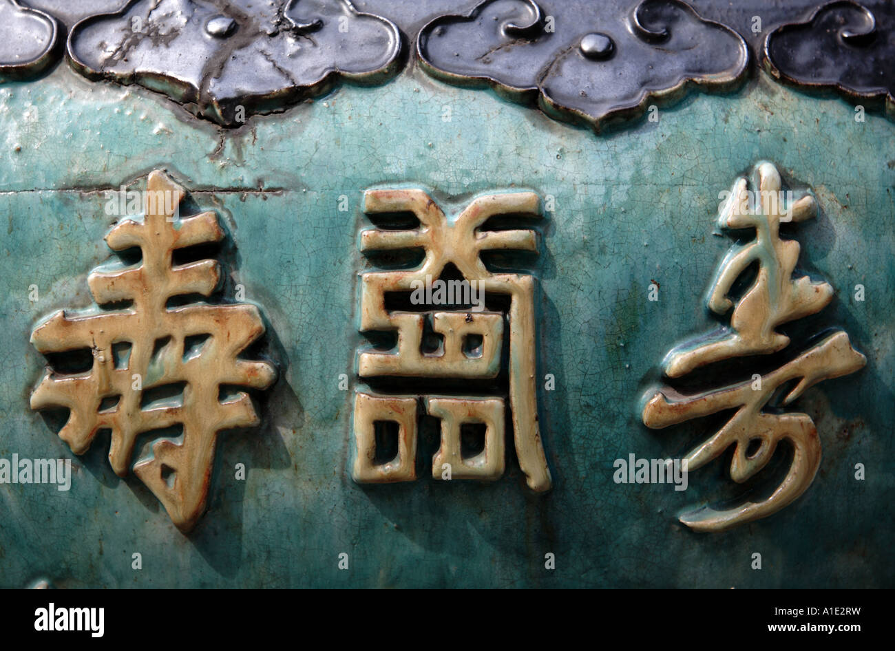 Pottery Chinese Characters Stock Photos Pottery Chinese Characters