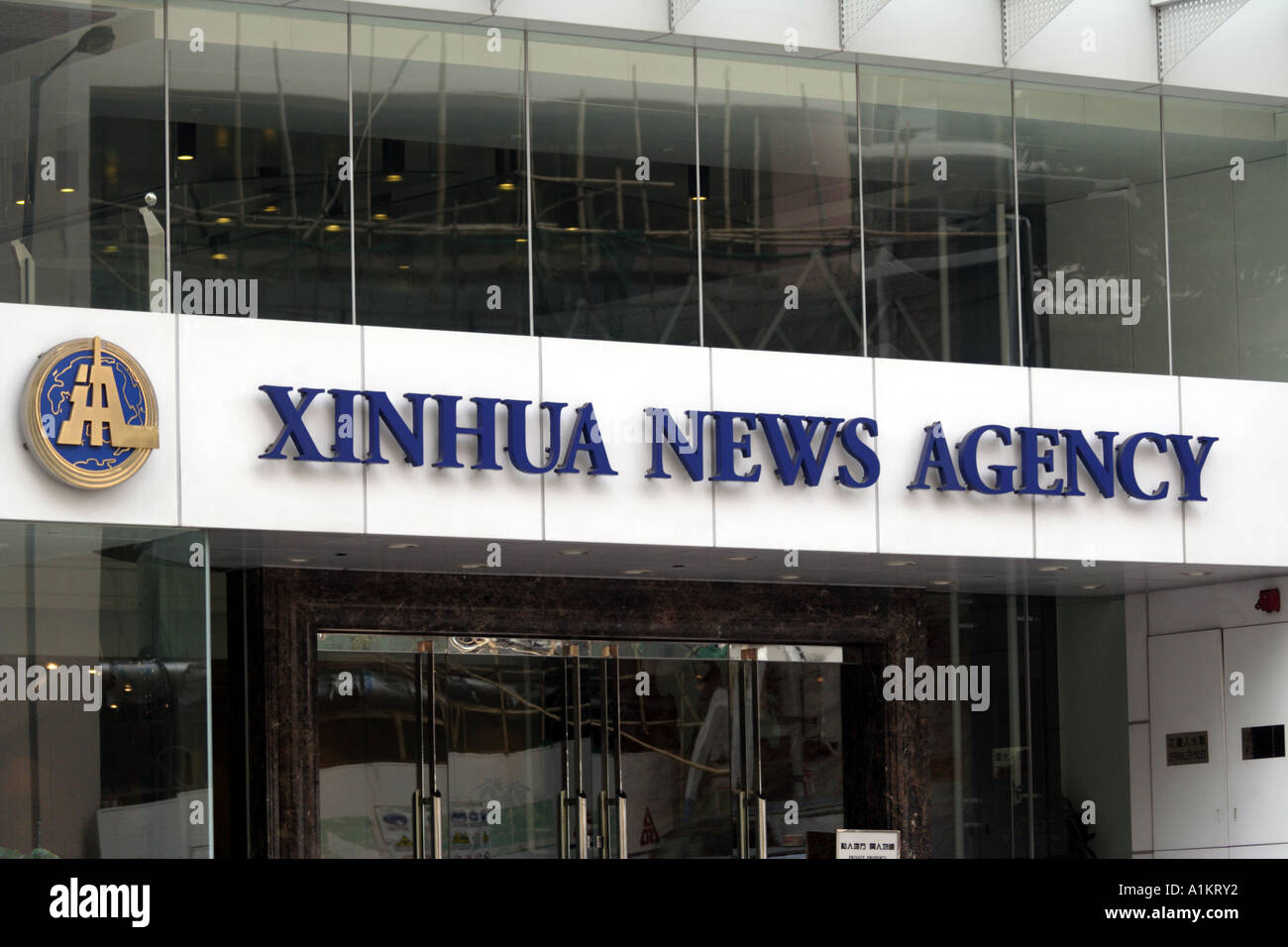 Xinhua News Agency in Hong Kong Stock Photo - Alamy