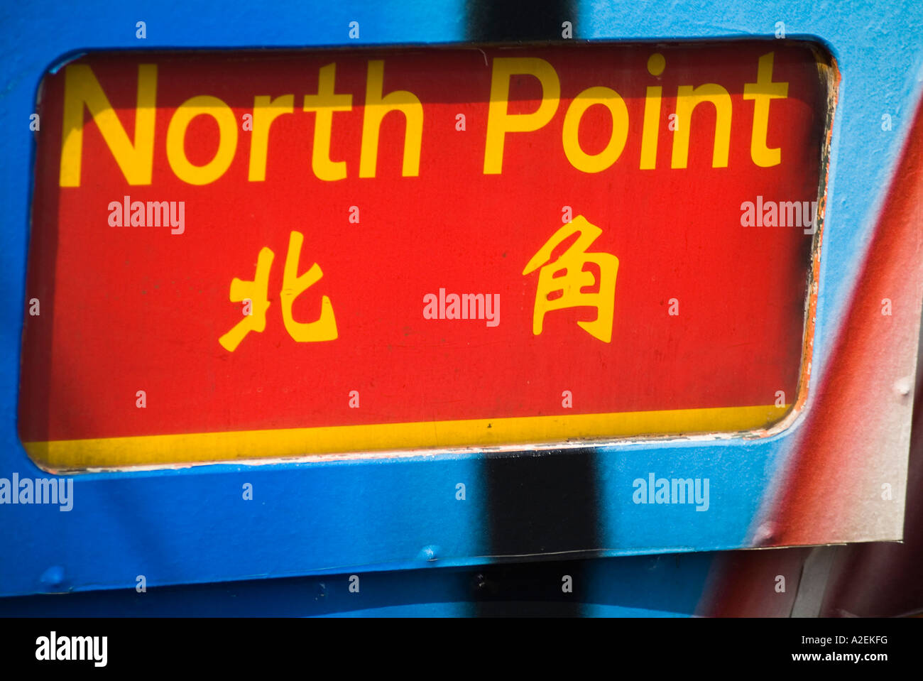 dh  TRAM HONG KONG North Point tram destination sign in English and Chinese calligraphy bhz Stock Photo