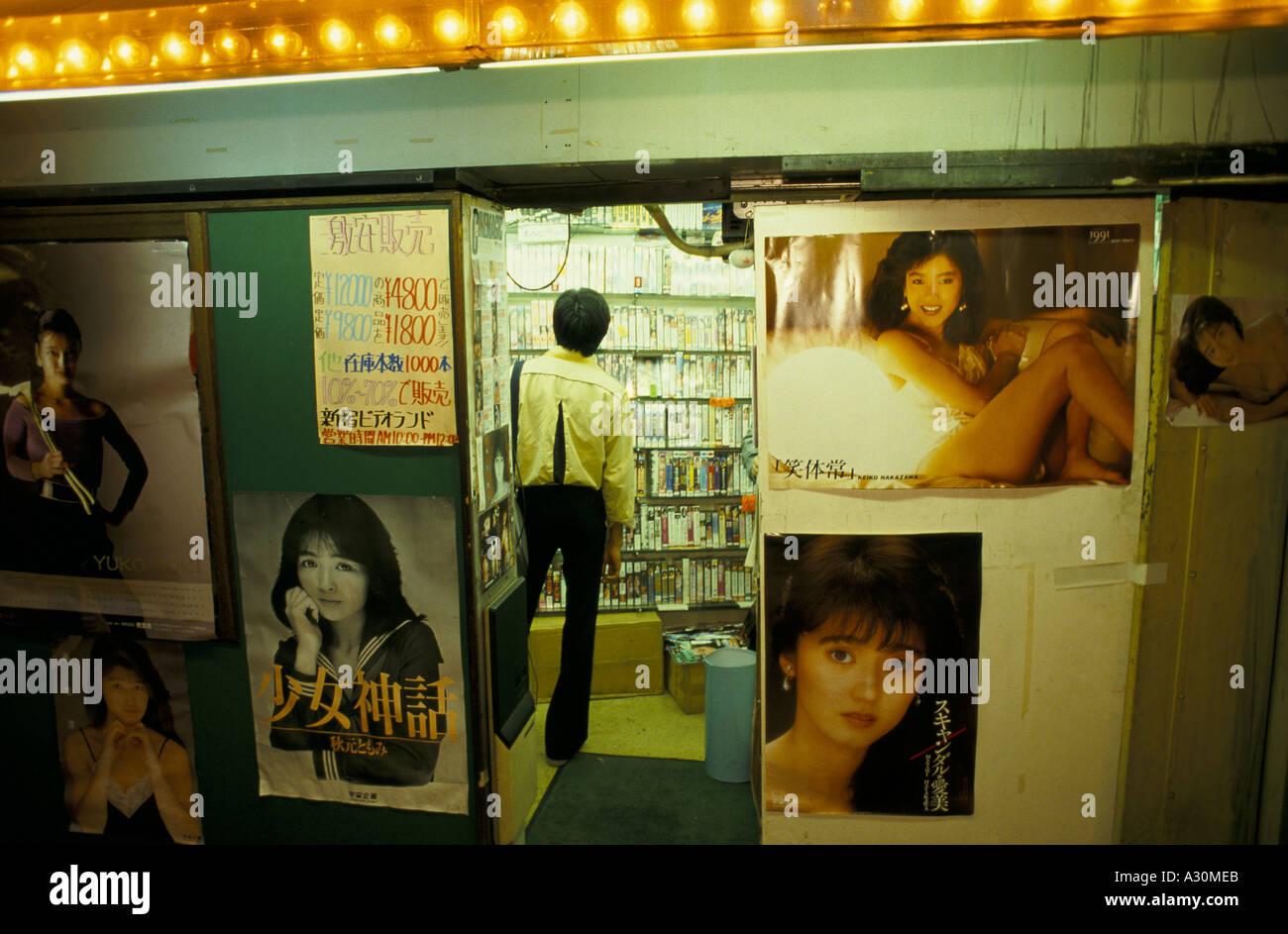 Sex Video Shop Tokyo Japan