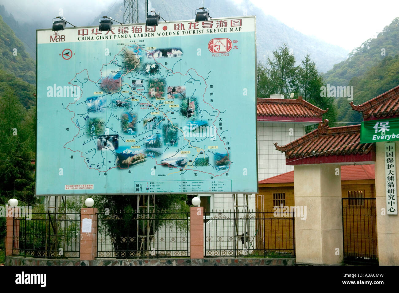 Entrance sign to Wolong Giant Panda Nature Reserve . - Stock Image