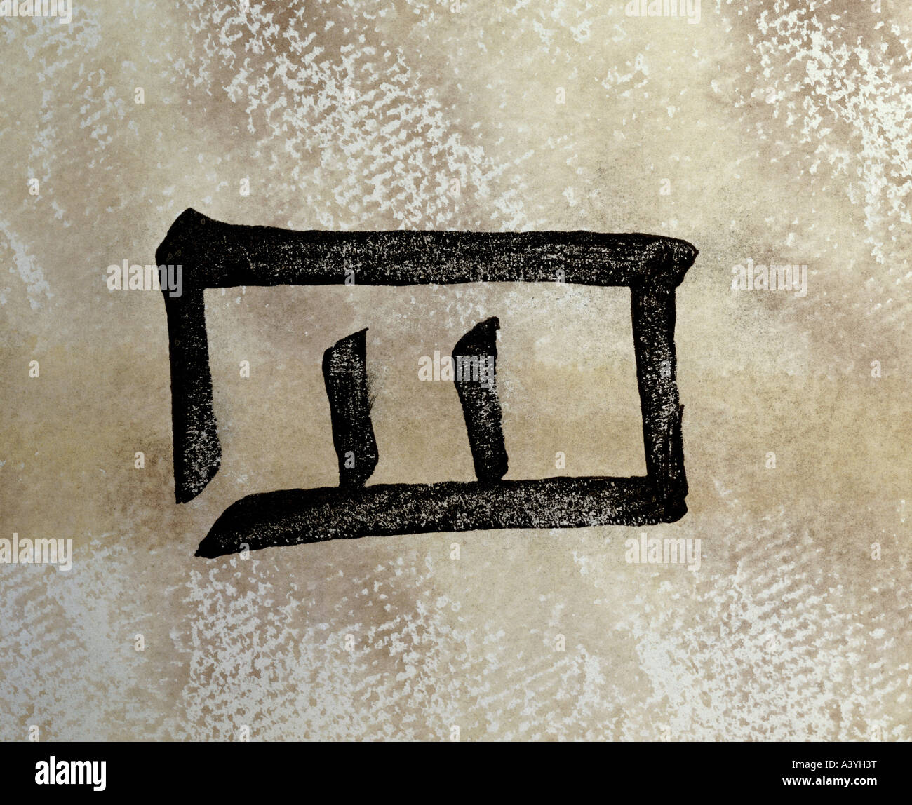 writing, scripture, China, character, pictogram for eye (mu), ink on paper, private collection, historic, historical, - Stock Image