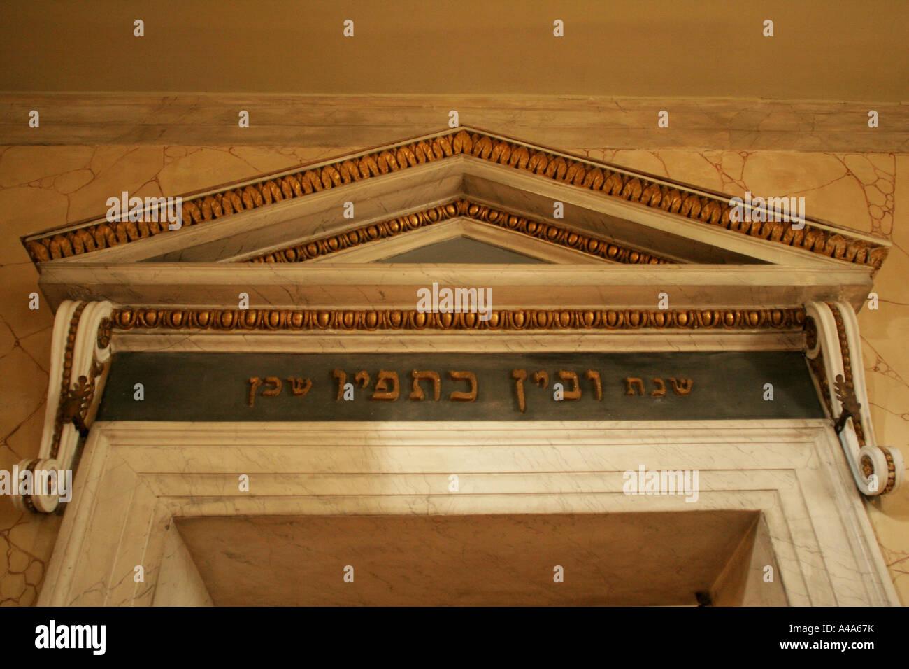 Inscription Synagogue 1824 by Carlo Visioli Sabbioneta Lombardy Italy - Stock Image