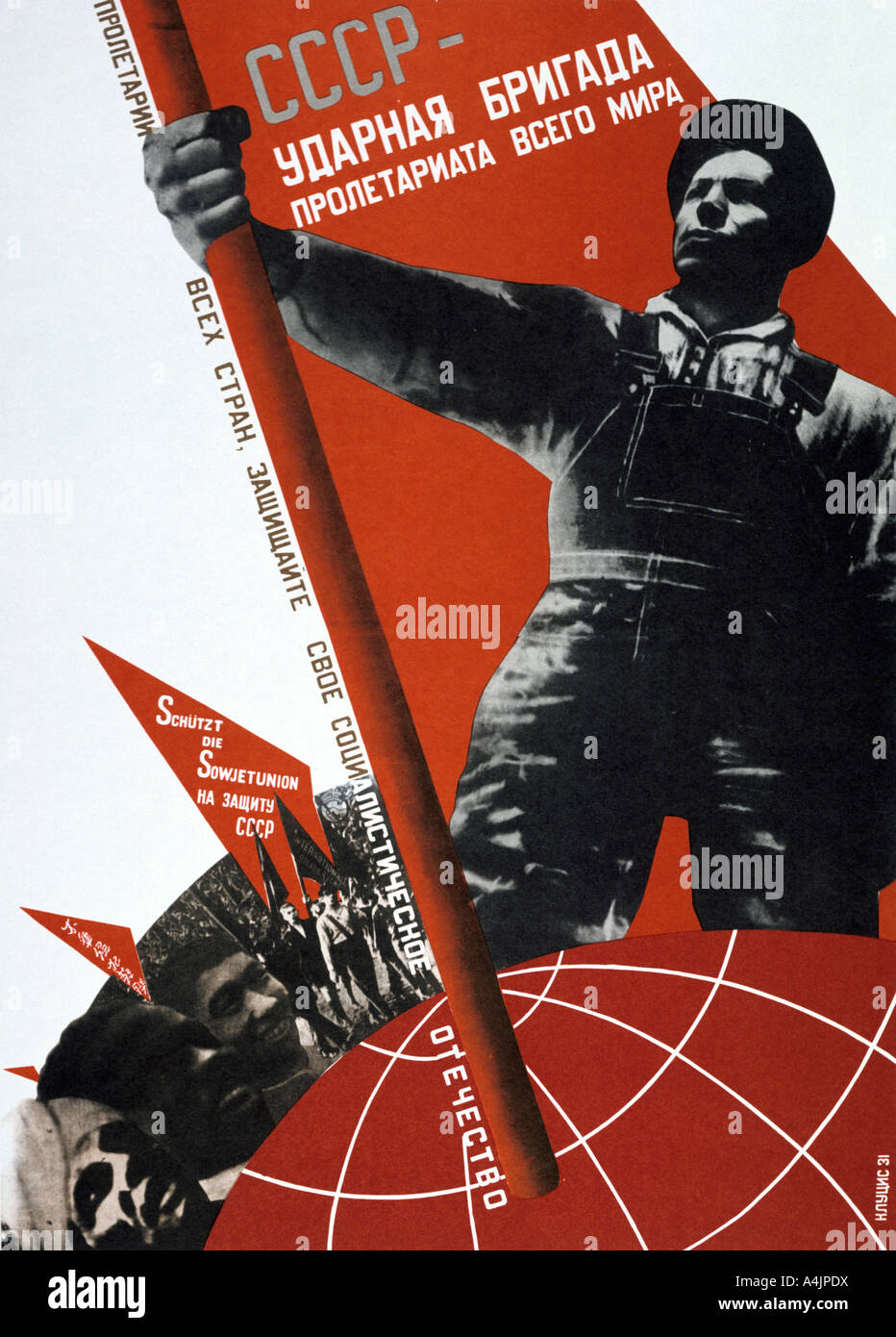 The USSR is the Crack Brigade of the World Proletariat 1931  - Stock Image
