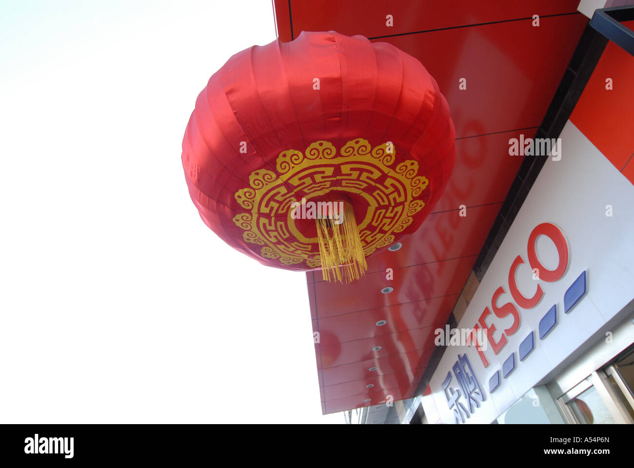 The first Teco s to open in China under its own name shopping happily means happy means buy or shopping - Stock Image