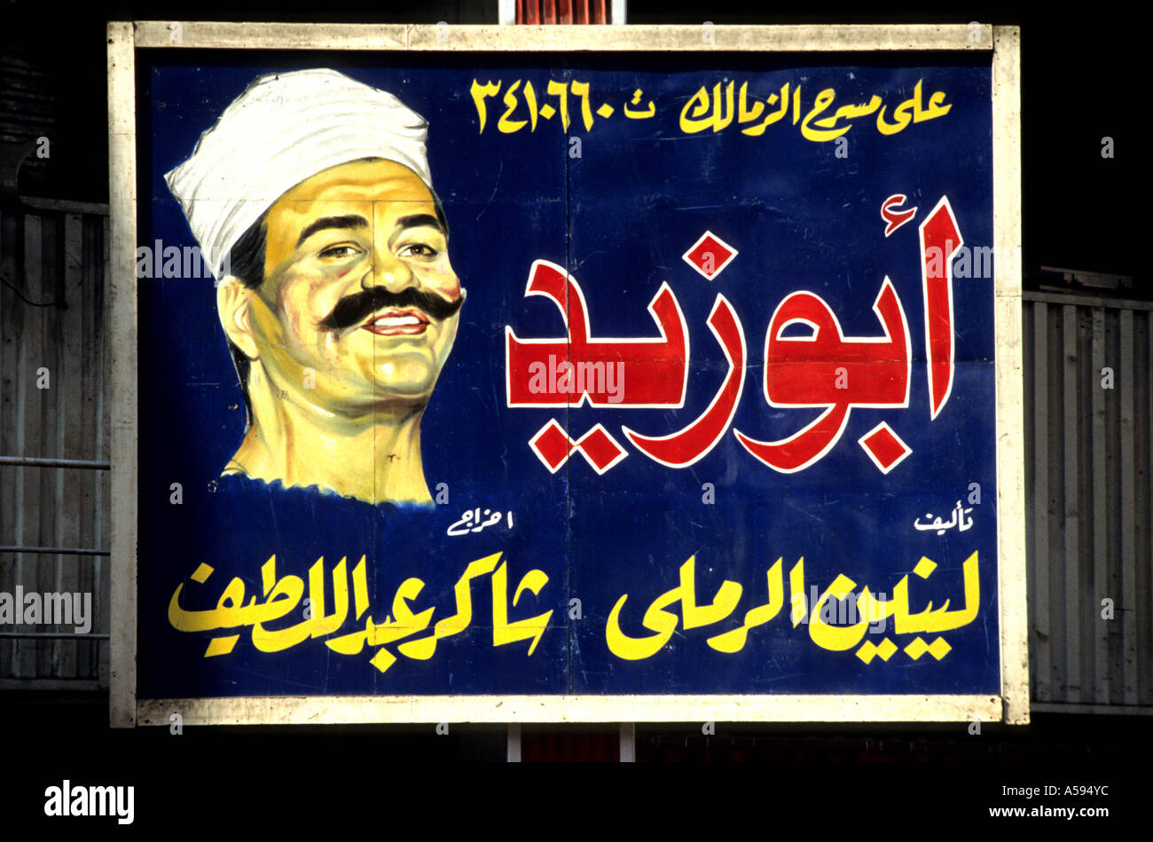 Face Man billboard parlor letters lettering Egypt - Stock Image
