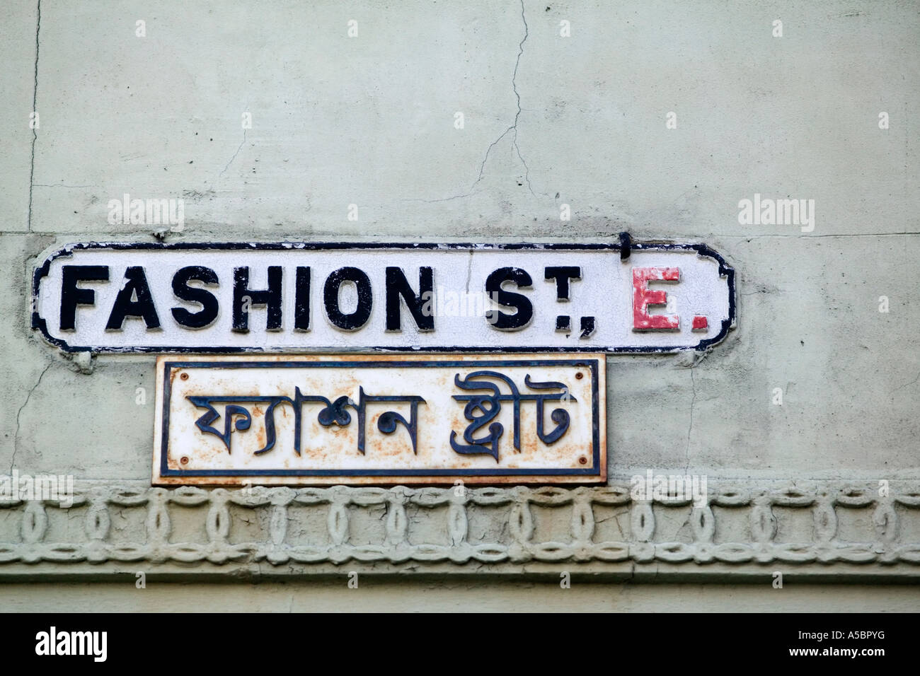 Fashion Street Road Sign in Brick Lane area of London with Bengali lettering - Stock Image