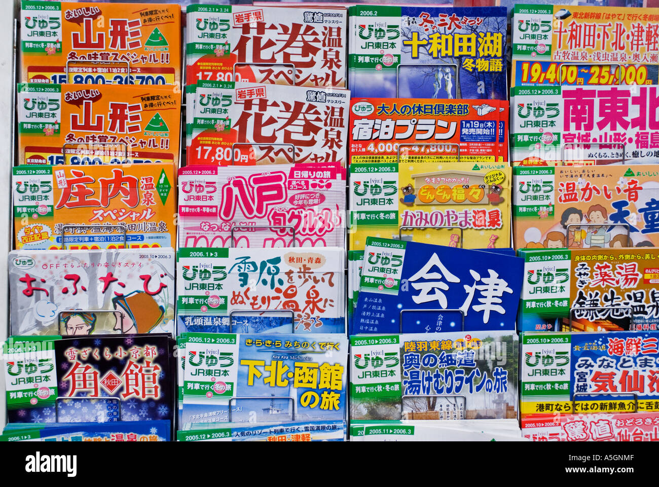 Selection of travel brochures on display at travel agency in Tokyo Japan - Stock Image