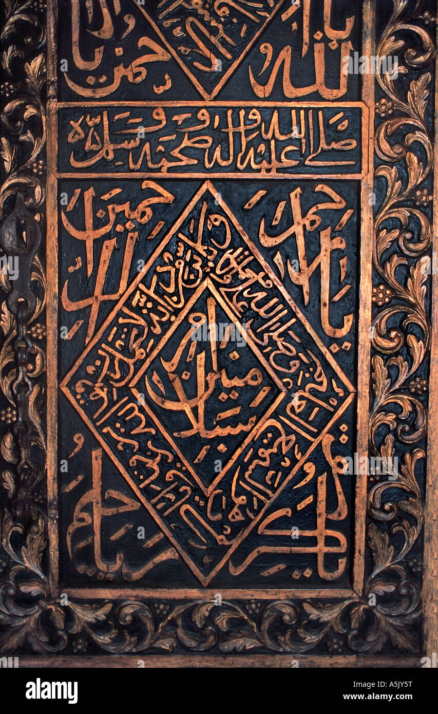 House of Wonder Detail of carved door with Arabic inscription References to Allah Stone Town Zanzibar Tanzania TRANSLATION - Stock Image