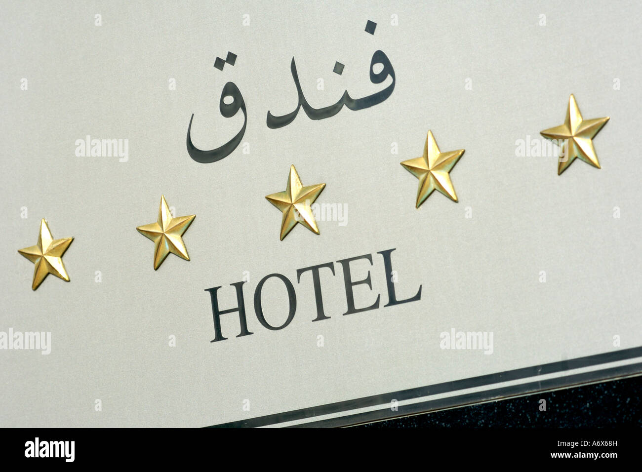 Sign for a 5-star hotel in Dubai. - Stock Image