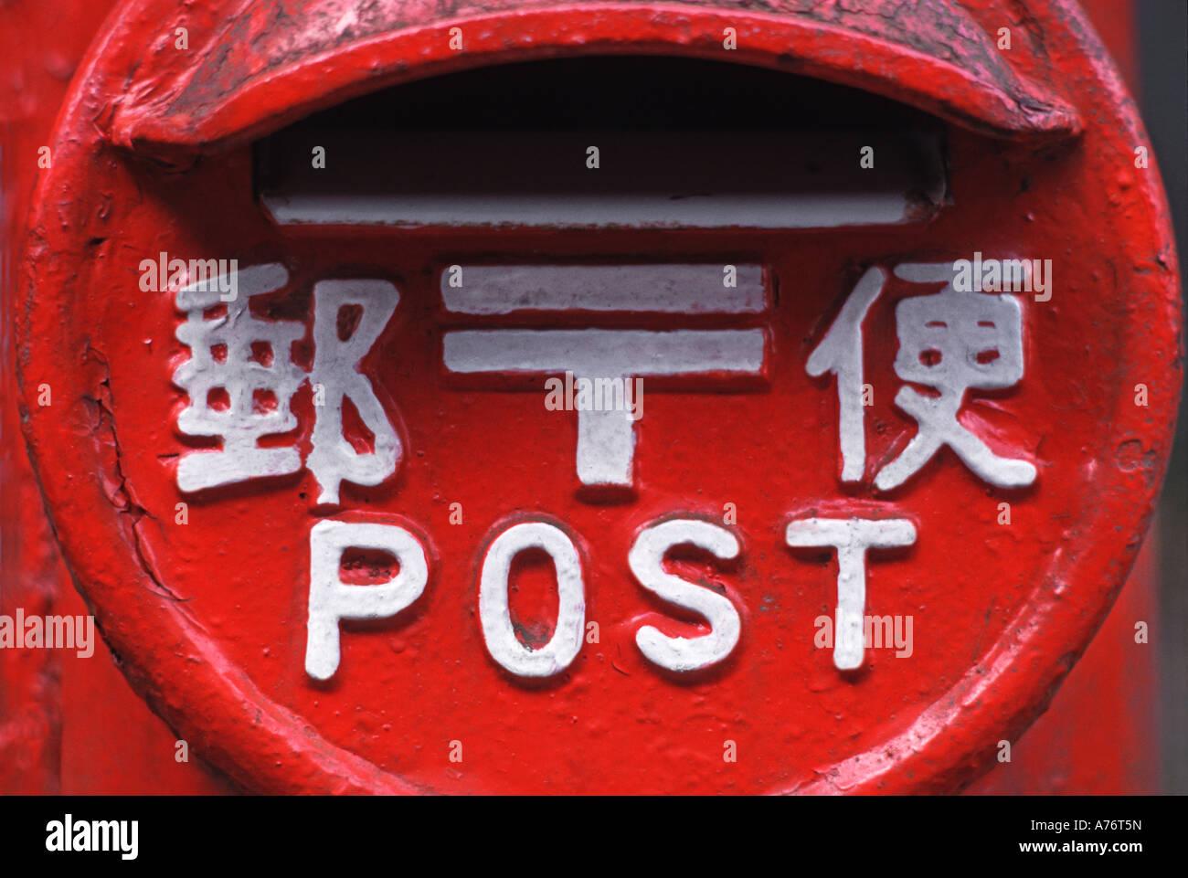Japanese postbox POST Japan - Stock Image
