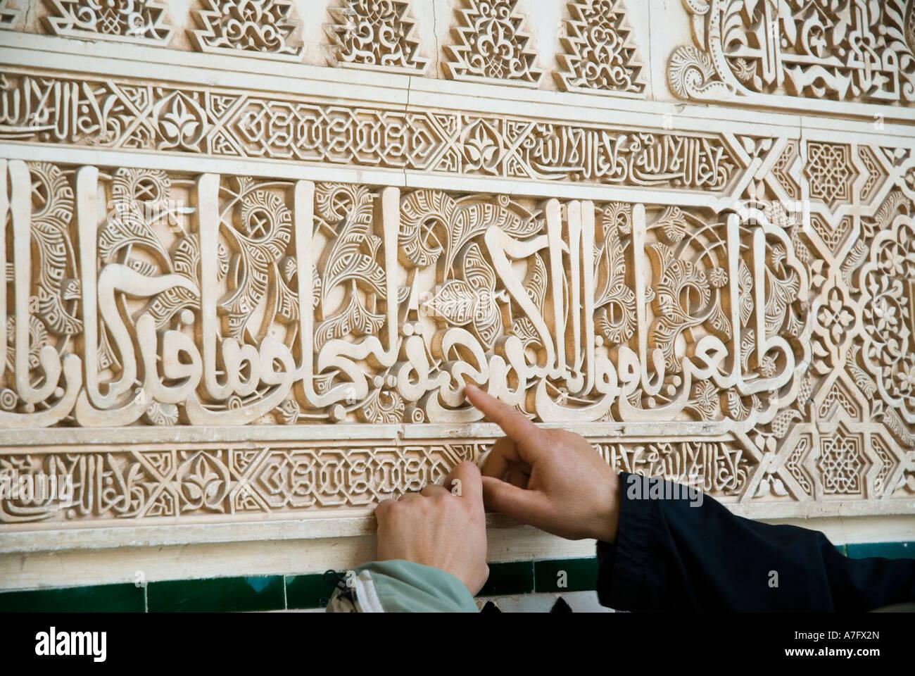 Arabic script on the wall at La Alhambra Granada Spain - Stock Image